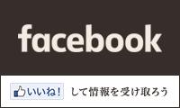 当店のフェイスブックへ移動